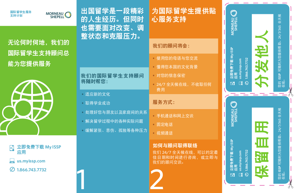 ISSP Simplified Chinese Brochure